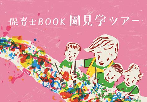 「保育士BOOK園見学ツアー」申し込み受付中です♪