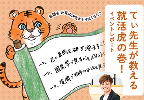 【global bridge×保育士BOOK】てぃ先生が教える就活虎の巻!!イベントレポート