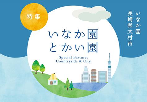 【特集】-いなか園 長崎県大村市-