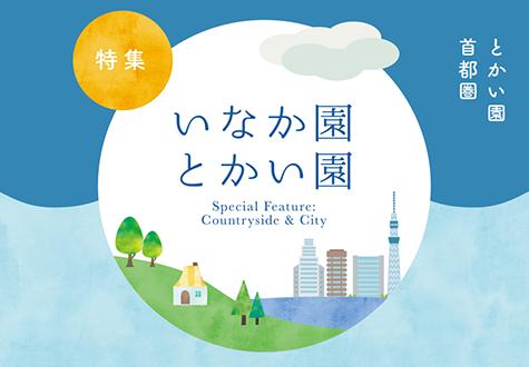【特集】-とかい園 首都圏-