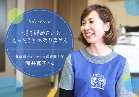 【インタビュー】「一度も辞めたいと思ったことはありません」 保育士歴10年以上のベテラン先生に突撃インタビュー!