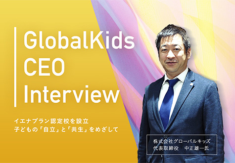 【グローバルキッズ代表取締役・中正雄一氏インタビュー】子どもの「自立」と「共生」をめざして